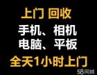 杭州苹果笔记本上门回收联想笔记本回收抵押华硕笔记本回收