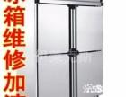 松江九亭4-6门冰箱,风幕柜,蛋糕柜,海鲜鱼缸维修加液