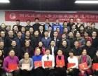 10.10北京 何强何氏八步归宗术临床应用研修班