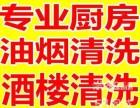 江汉区淮海路泛海国际油烟机清洗,空调清洗,热水器清洗+维修