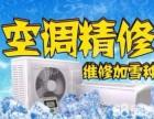吴中专业安装移机维修空调.加氟