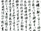 书法作品定制代写出售字画异地网购bj