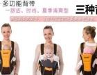 出售全新抱抱熊品牌三合一多功能婴儿背带