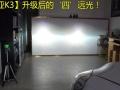 【起亚K3】车灯升级 专业改装
