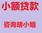 武昌私人小额贷款电话,武昌本地正规贷款公司,急速借贷当天