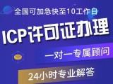 专业办理ICP证 EDI证 直播文网文 拍卖许可证