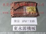 金丰压力机iS1-80D离合器摩擦片,离合器来令片