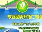 燕赵之星广告连锁火爆招商加盟