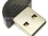 全球最小 免驱动 USB蓝牙圆头蓝牙2.0 迷你蓝牙适配器 电脑