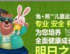 佛山兔加熊儿童运动馆招生了,免费蹦床,免费体测