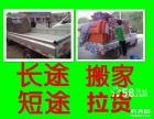 青岛小货车运出租代公司及个人提货送货长短途搬家小货车出租