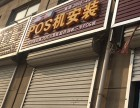 唐山市滦县终于找到哪里可以POS机安装办理