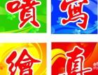 烈火骄阳(湖北)品牌传播有限公司关山洪山光谷喷绘写真广告制作