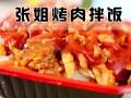 南京张姐烤肉拌饭加盟费多少钱张姐烤肉拌饭加盟优势