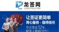 好消息!广州龙签一手送签各国签证申请批发