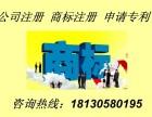 安庆 如何注册商标及申请专利