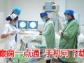 北京比较权威的癫痫病医院 癫痫一点通APP