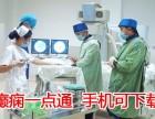 黑龙江有中医治疗癫痫病的吗 癫痫一点通APP