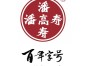潘高寿苹果醋面向全国招募经销商 代理商
