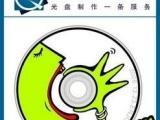 北京光盘丝印制作 北京光盘丝印厂家