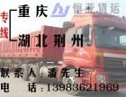 重庆到湖北物流专线货运公司返空车回程车