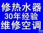 电 燃气 热水器维修师傅电话 15255300134