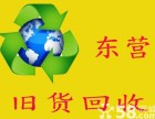 东营高价回收空调东城 新区 西城 垦利