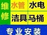 建邺区水西门大街茶花里便民服务维修水管漏水 维修水电