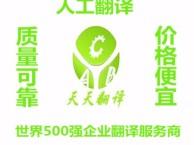 上海翻译 口译 笔译 价格低 确保质量 免费修改 守时守信