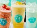 t4清茶达人加盟 4大创新产品 台湾空运原材料 保证品质