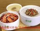 老乡鸡加盟费 安徽知名中式连锁快餐
