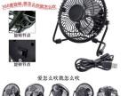 6寸usb充电风扇 迷你扇 超静音,(带充电器)