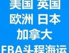 上海到美国FBA头程国际快递国际海运 空运货代物流