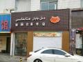 日月星光餐饮一条街精品小商铺带双门头租金11万