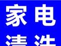 津市`澧县专业油烟机、空调清洗、服务最好、价格最优