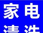 津市`澧县专业油烟机、空调清洗、服务较好、价格较优