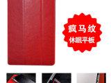 苹果ipad mini高档疯马纹三折支架皮套 迷你休眠平板保护套