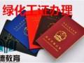 深圳报名培训中级绿化工证的时间安排?