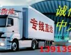 南京到临沂济南青岛烟台物流专线直达的中大物流