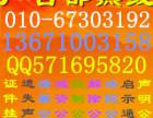 北京青年报社广告部联系电话