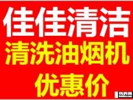 南宁专业清洗家庭,酒店,餐馆,单位油烟机,十年品牌超低价