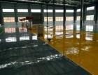 廊坊地坪公司 承接環氧自流平 環氧彩砂地坪 復古地坪