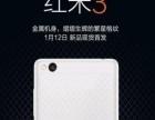 红米3手机(白色)