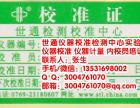 三明宁化县量具检测/量具外校/综合性校准机构服务周到
