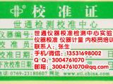 苏州金阊区工具设备校正检测服务~请提供仪器清单