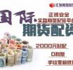 吐魯番国内国际期貨配資-彙發網0利息 低手续费!