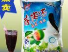 """济南真果食品供应饮料冲饮品-酸梅汤粉""""浓缩果汁""""奶茶粉"""