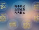 翰申集团微金融**
