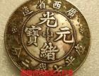 光绪元宝铜币市场价值多少过380万