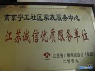 南京河西龙江舸舫宁工家政-选阿姨很满意85013270